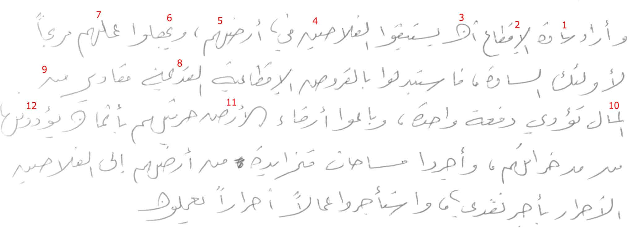 arabic-handwriting-05