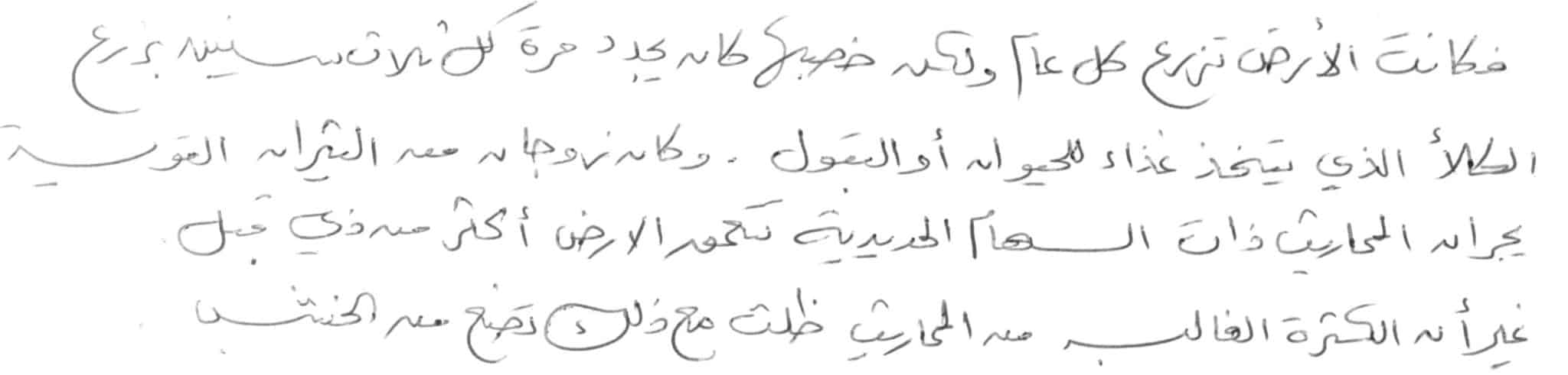 arabic-handwriting-07