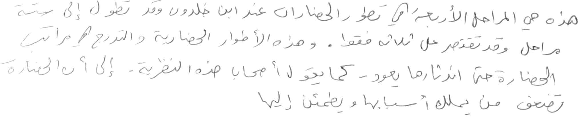 arabic-handwriting-09
