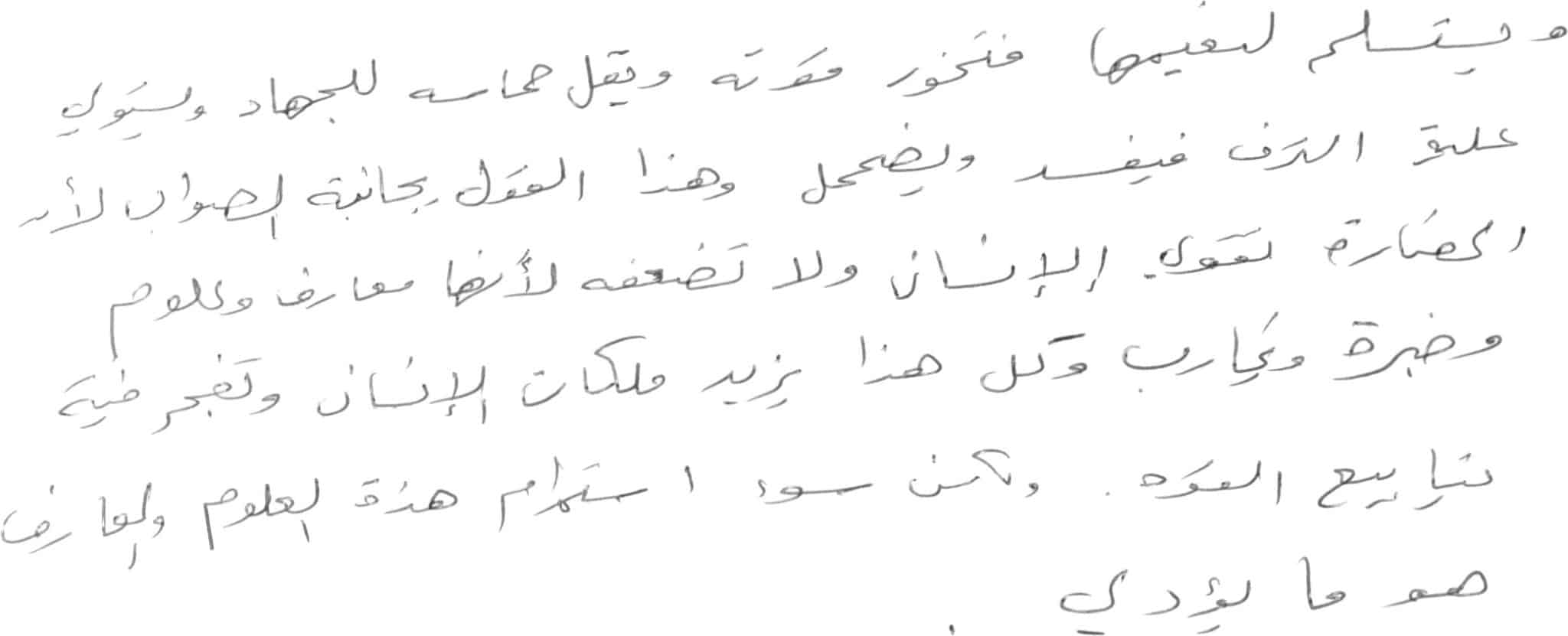 arabic-handwriting-10