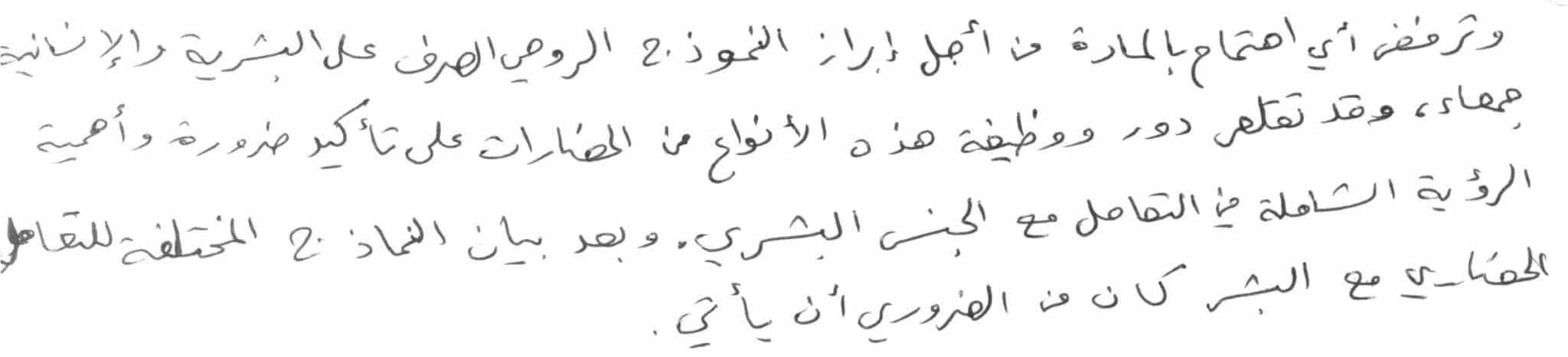 arabic handwriting There are many types of script, but just a handful of ones from which the entire arabic language stems this guide will introduce you to arabic writing.