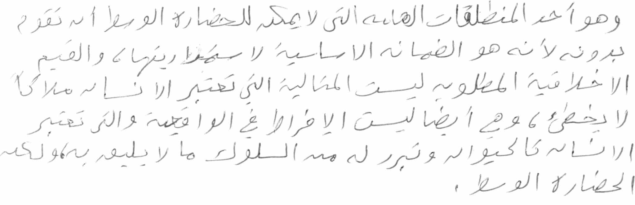 arabic-handwriting-12